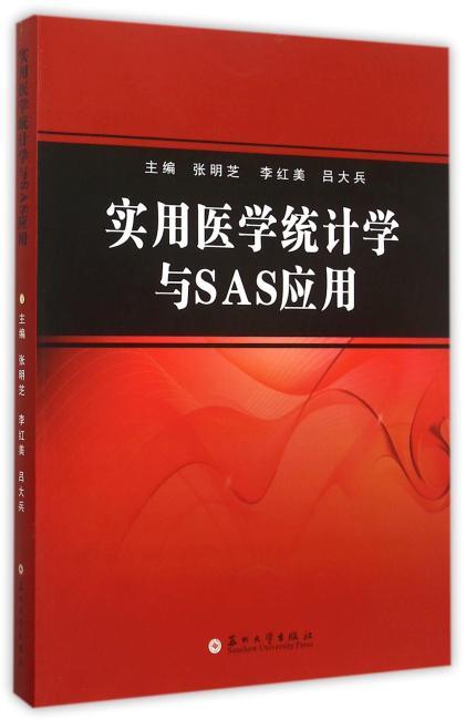 实用医学统计学与SAS应用