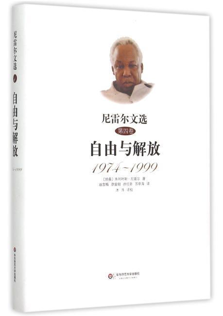 尼雷尔文选 第四卷:自由与解放(1974~1999)