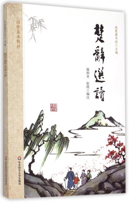 国学基本教材·楚辞选读