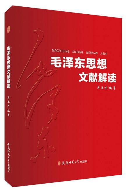 毛泽东思想文献解读