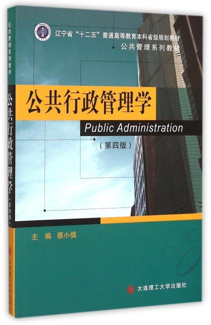 """公共行政管理学(第四版)(""""十二五""""普通高等教育本科省级规划教材)"""