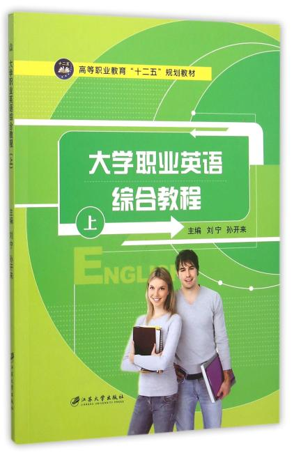 大学职业英语综合教程