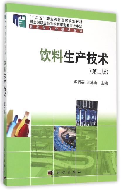 饮料生产技术(第二版)