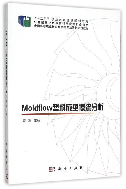 Moldflow塑料成型模流分析