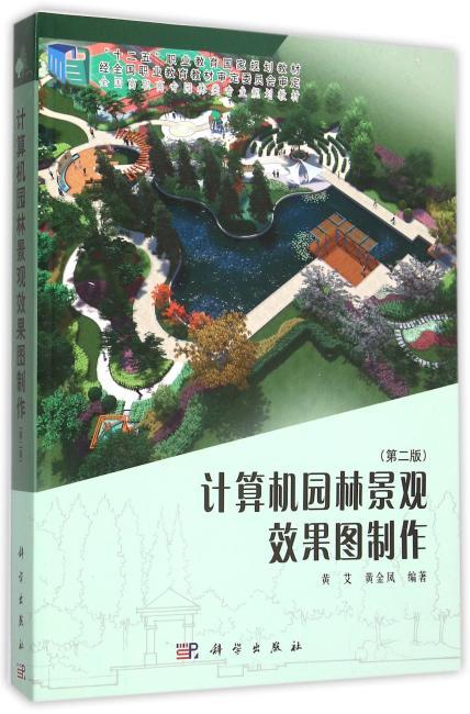 计算机园林景观效果图制作(第二版)