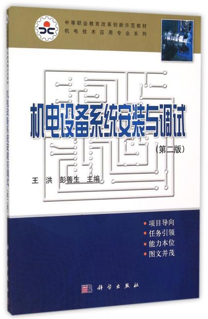 机电设备系统安装与调试(第二版)