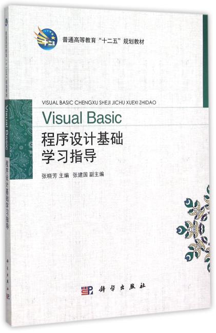 Visual Basic程序设计基础学习指导