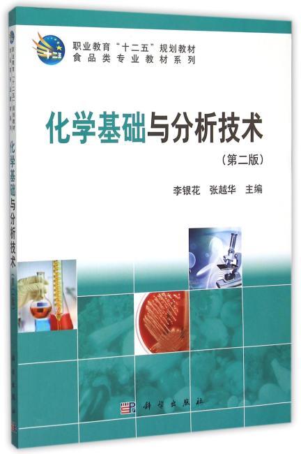 化学基础与分析技术(第二版)
