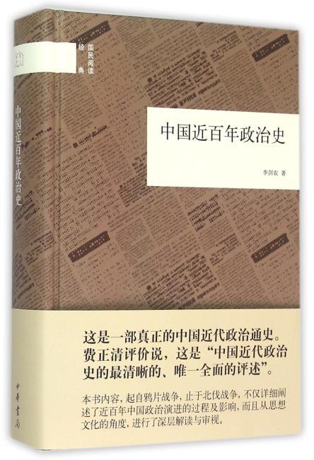 中国近百年政治史(国民阅读经典)