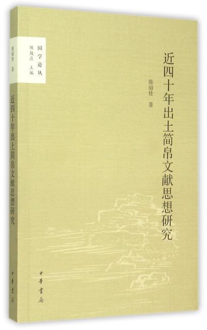 近四十年出土简帛文献思想研究(国学论丛)