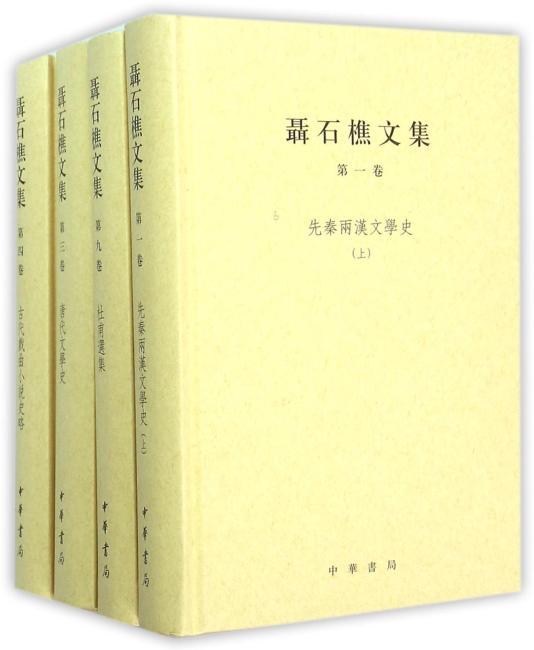 聂石樵文集(全13册)