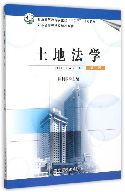 土地法学(第三版)(陈利根)