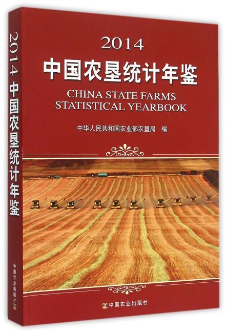 2014中国农垦统计年鉴