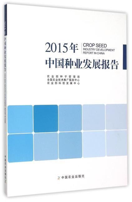 2015年中国种业发展报告
