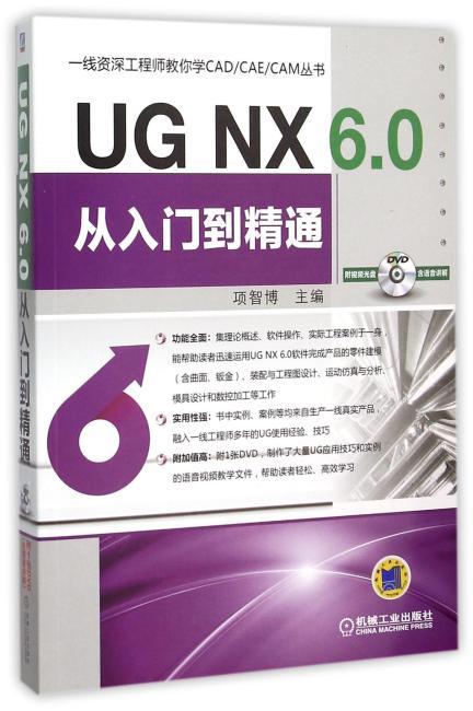 UG NX 6.0从入门到精通