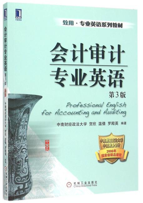 会计审计专业英语 第3版
