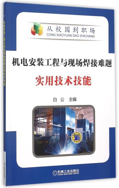 机电安装工程与现场焊接难题实用技术技能