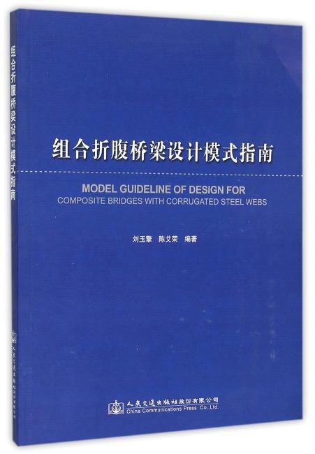 组合折腹桥梁设计模式指南