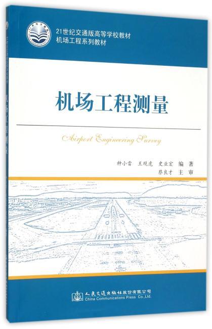 机场工程测量