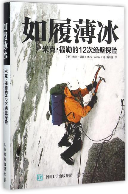 如履薄冰:米克·福勒的12次绝壁探险