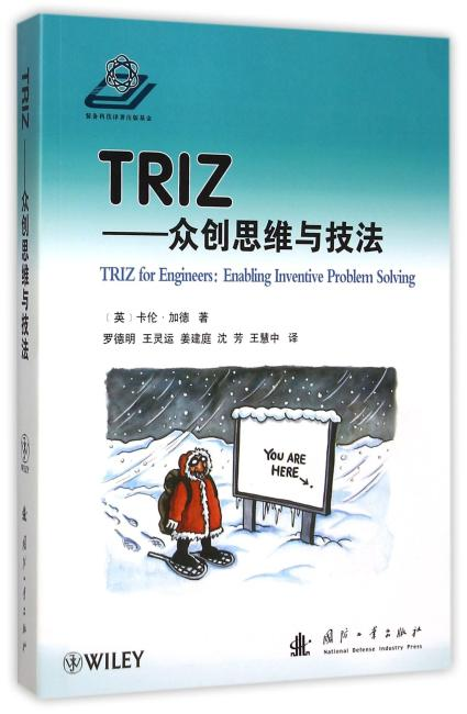 TRIZ——众创思维与技法