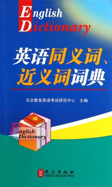 英语同义词、近义词词典:理工类