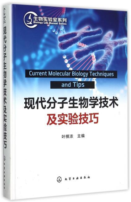 现代分子生物学技术与实验技巧
