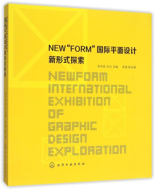 "NEW""FORM""国际平面设计新形式探索"