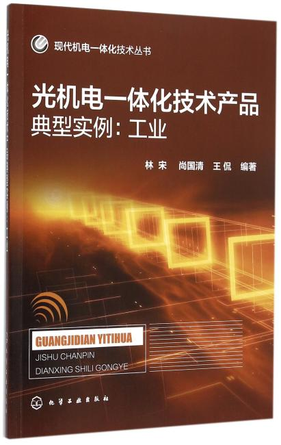 现代机电一体化技术丛书--光机电一体化技术产品典型实例:工业