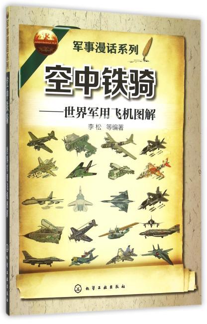 军事漫话系列--空中铁骑:世界军用飞机图解