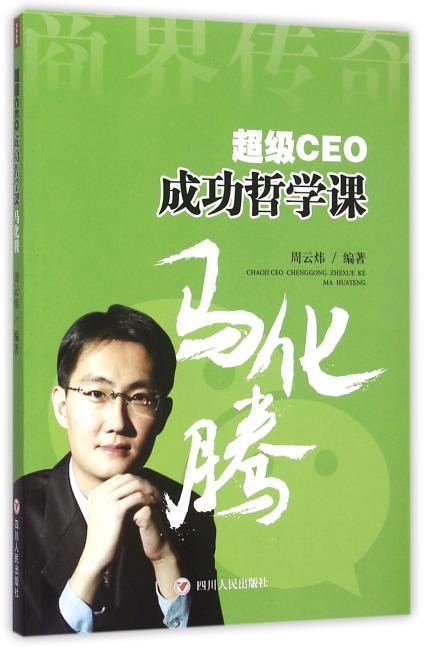 超级CEO成功哲学课——马化腾