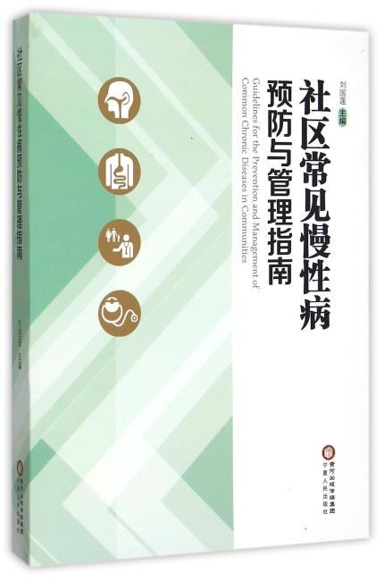 社区常见慢性病预防与管理指南