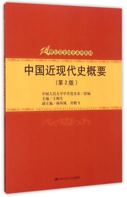 中国近现代史概要(第2版)(21世纪党史国史系列教材)