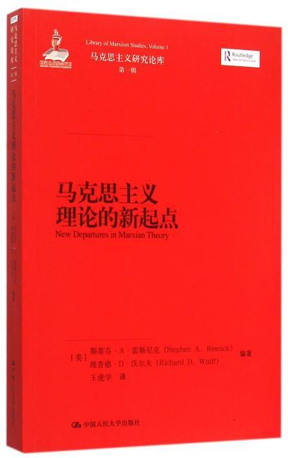 马克思主义理论的新起点(马克思主义研究论库·第一辑;国家出版基金项目)