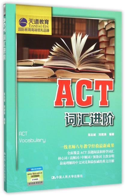 ACT词汇进阶