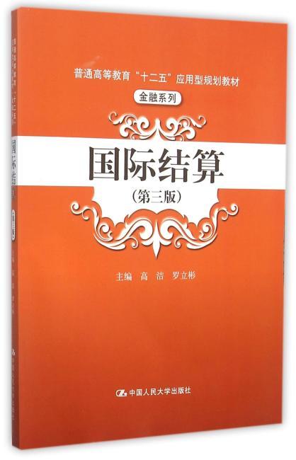 """国际结算(第三版)(普通高等教育""""十二五""""应用型规划教材·金融系列)"""