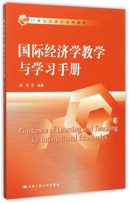 国际经济学教学与学习手册(21世纪经济学系列教材)