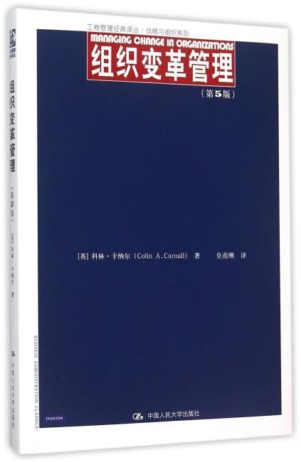 组织变革管理(第5版)(工商管理经典译丛·战略与组织系列)