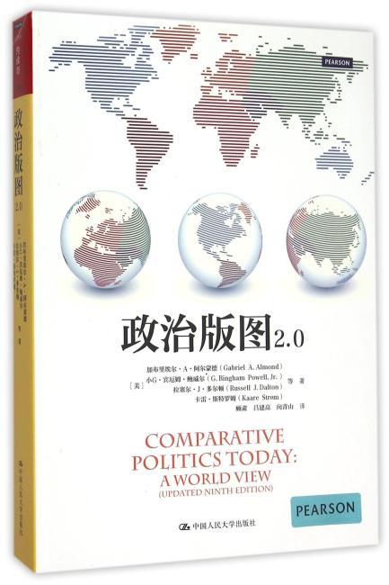 政治版图2.0(人文社科悦读坊)