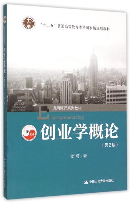 """创业学概论(第2版)(通用管理系列教材;""""十二五""""普通高等教育本科国家级规划教材)"""
