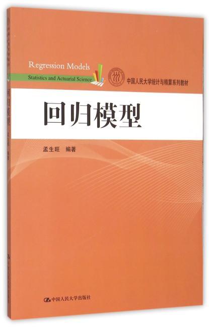 回归模型(中国人民大学统计与精算系列教材)