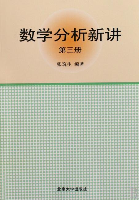 数学分析新讲(第3册)
