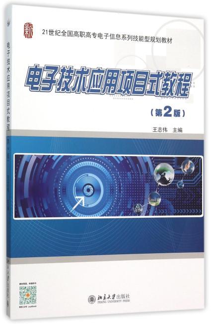 电子技术应用项目式教程(第2版)