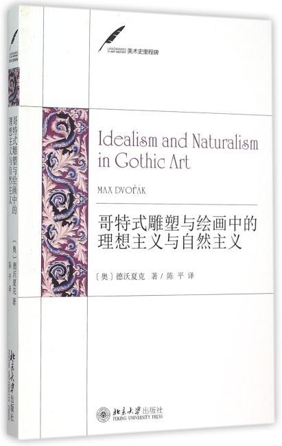 哥特式雕塑与绘画中的理想主义与自然主义