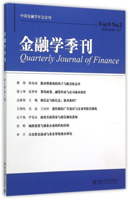 金融学季刊(第9卷第2期)