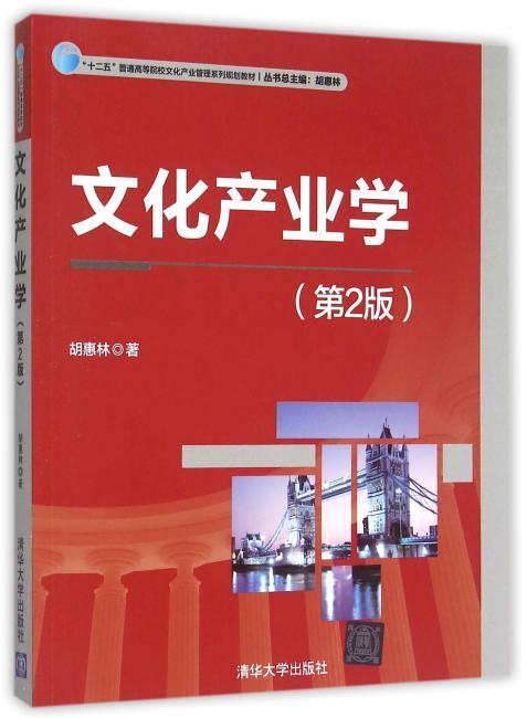 文化产业学(第2版)
