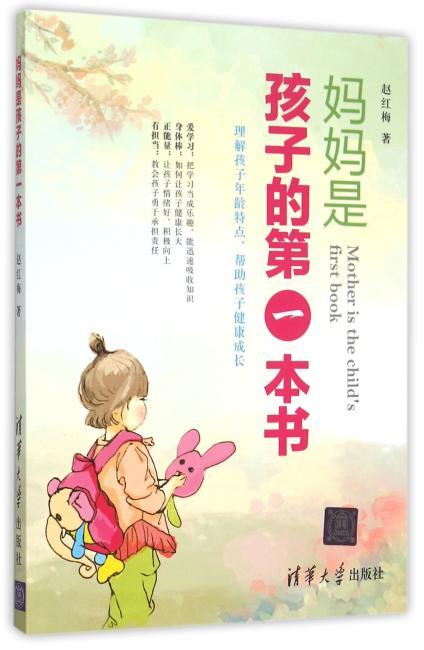 妈妈是孩子的第一本书