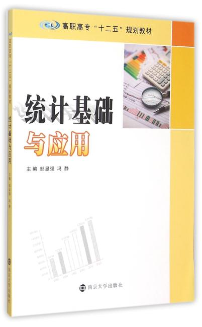 """高职高专""""十二五""""规划教材/统计基础与应用"""