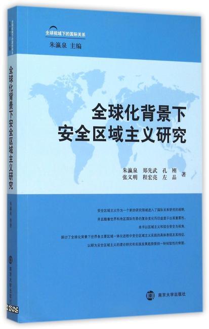 全球视域下的国际关系/全球化背景下安全区域主义研究
