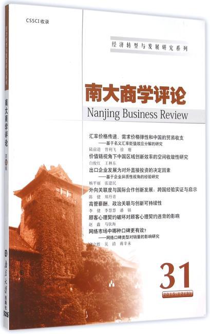南大商学评论(第31辑)